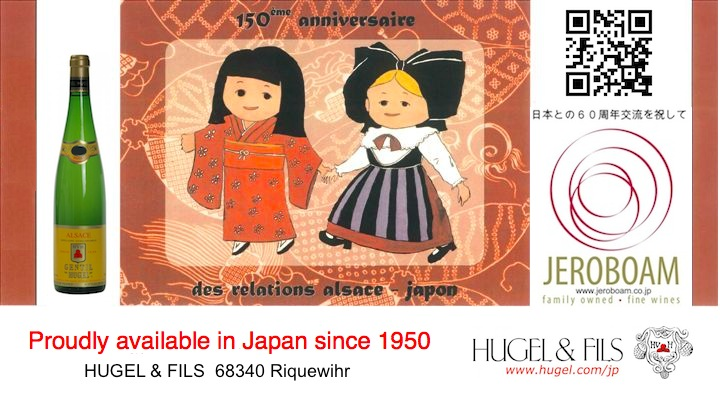 Invitation_150e_Anniv_Alsace_Japon_EN.jpg